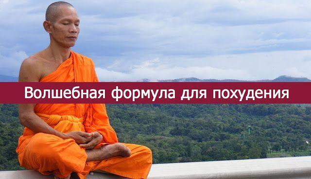 Мантра Помогла Похудеть. Тибетский способ избавления от лишнего веса – очень мощные мантры для похудения