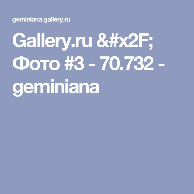 Gallery.ru / Фото #3 - 70.732 - geminiana