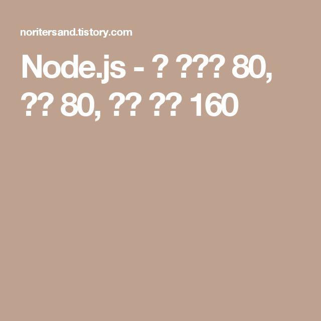 node 설치