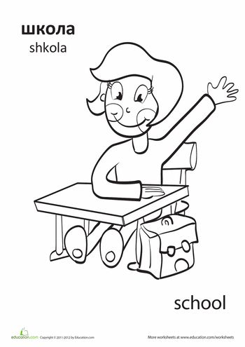 Here's a fun twist on phonics worksheets- sight words in Russian! Young learners will learn to write a variety of basic words in Russian, and they'll love coloring in the cute pictures.
