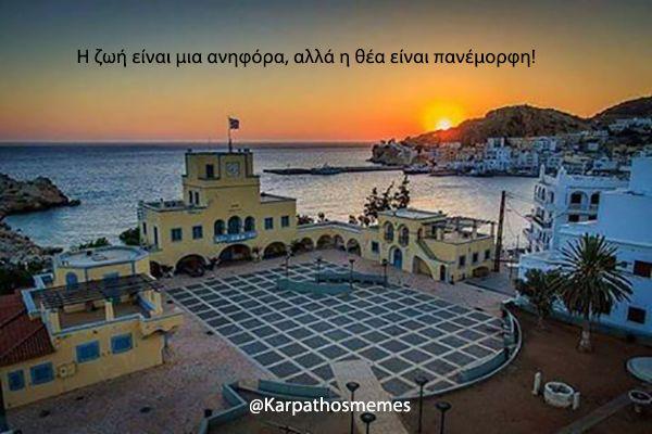 Η ζωή είναι μια ανηφόρα, αλλά η θέα είναι πανέμορφη!  #anifora #thea #karpathos #sunrise #view #eparxeio #karpathosmemes #quotes #greek
