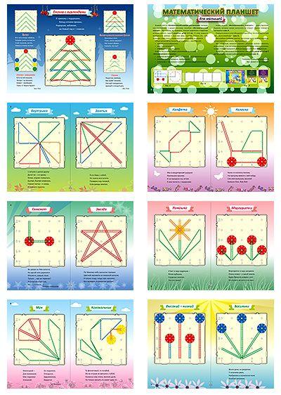 математические игры с резинками.
