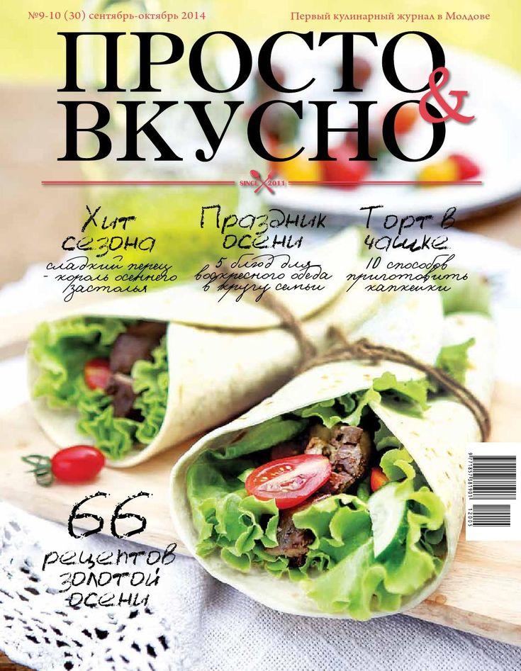 Просто & Вкусно 3 by Prosto Magazine