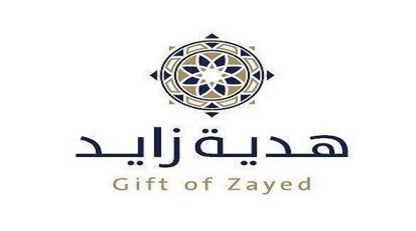 م أحمد سويلم الخارجية الإماراتية تطلق مسابقة هدية زايد المق Compass Tattoo Gifts Calm Artwork