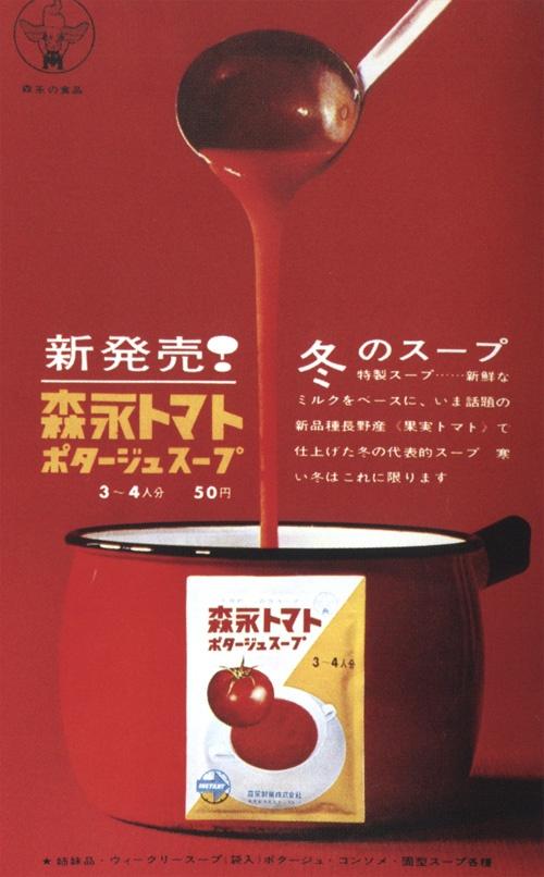 森永トマトポタージュ 昭和40年