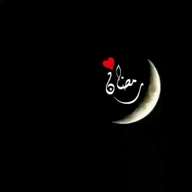 فاتني الكثير في رمضان Ramadan Images Eid Mubarak Quotes Ramadan Photos