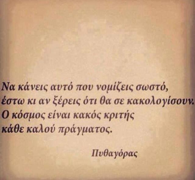 Να μη φέρεσαι όμως δογματικά και να σέβεσαι τους άλλους, γιατί στην τελική μπορεί να μην είναι το σωστό.