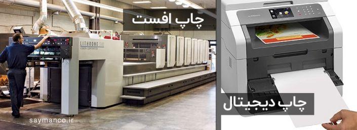 چاپ افست بهتر است یا چاپ دیجیتال