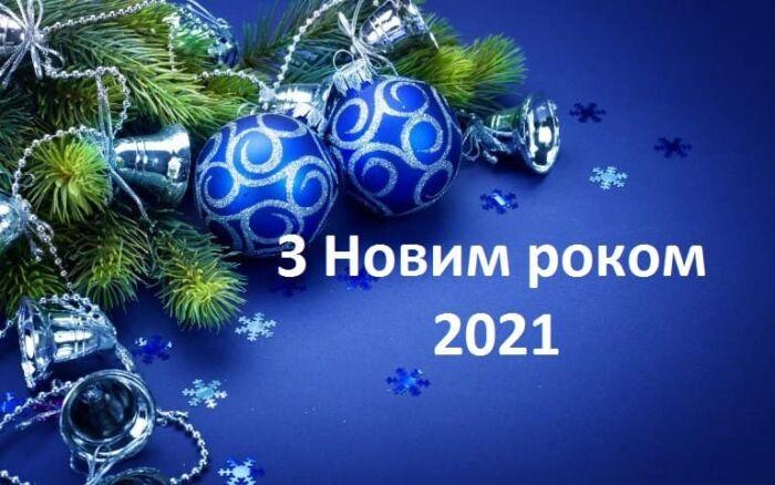 Pozdravleniya S Novym Godom Na Ukrainskom Yazyke Kartinki Ura Pozitiv S Novym Godom Kartinki Prazdnik