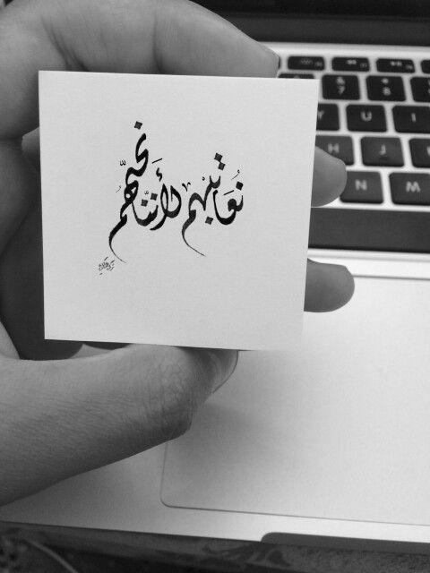 عتاب arabic calligraphy card