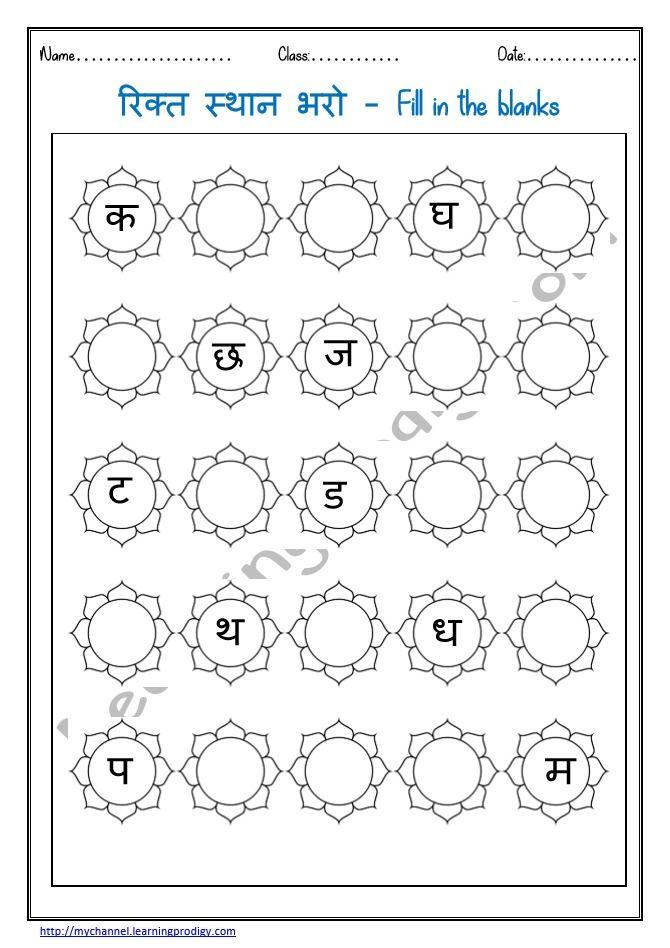 Hindi Consonants Worksheet Hindi Missing Letters Worksheet Hindi Alphabet Hindi Alphabet Hindi Worksheets Alphabet Letter Worksheets