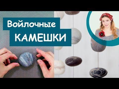 Мастер-класс по изготовлению войлочных камешков - Ярмарка Мастеров - ручная работа, handmade