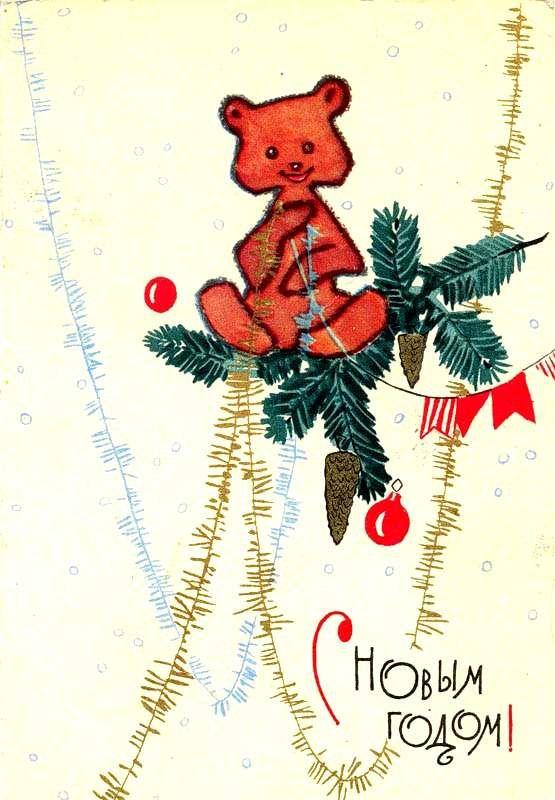 Новогодние открытки 1960-х гг