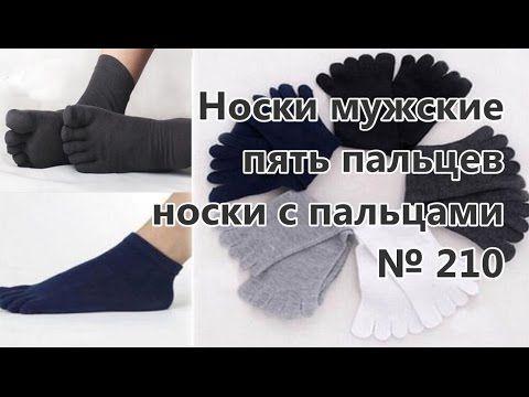 Носки мужские, пять пальцев, носки с пальцами  / Socks, five fingers, so...