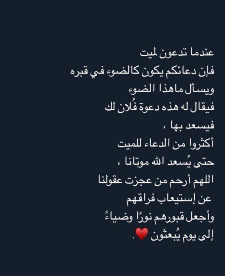 اسعدو موتاكم بدعواتكم Islamic Pictures Pictures Arabic Calligraphy