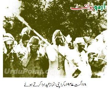 Muhammad Ali Jinnah Offering Eid Namaz
