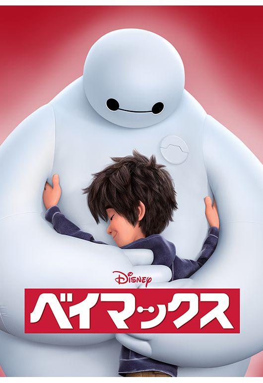 ベイマックス|ブルーレイ・デジタル配信|ディズニー|Disney.jp |