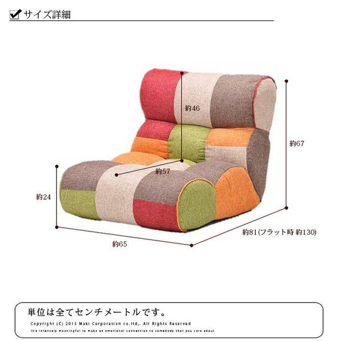 Rakuten 【送料無料】フロアソファPigletJr.(ピグレットジュニア)座椅子リラックスソファリクライニングチェア/座いす/座イス/1人掛けソファ/【おしゃれな秋のインテリア。】
