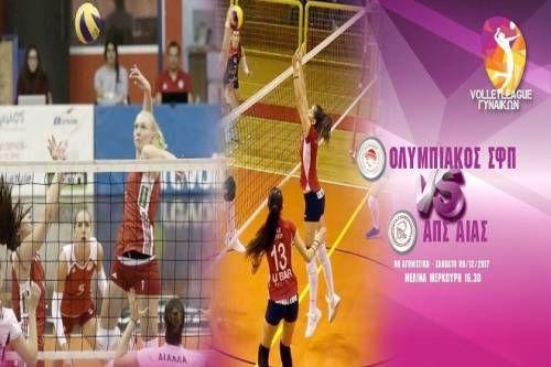 Volleyleague Γυναικών: Θ' Αγωνιστική. 09/12/2017. Ολυμπιακός ΣΦΠ - ΑΠΣ ΑΙΑΣ Ευόσμου 3-0.
