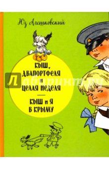 Юз Алешковский - Кыш, Двапортфеля и целая неделя. Кыш и я в Крыму обложка книги