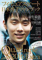 =スキージャーナル・オンライン・ブックストア/フィギュアスケート日本男子ファンブック Quadruple2016 Extra=