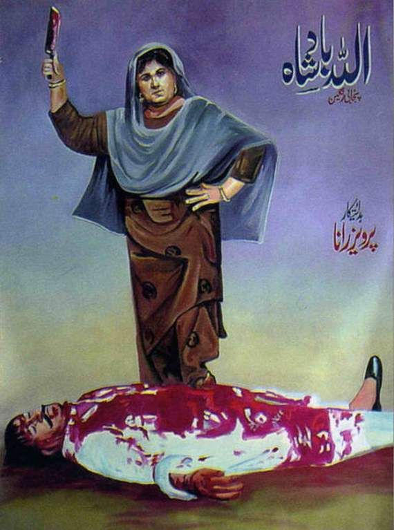 http://masti321.blogspot.com/2012/07/lollywood-cruel-version-of-bollywood.html