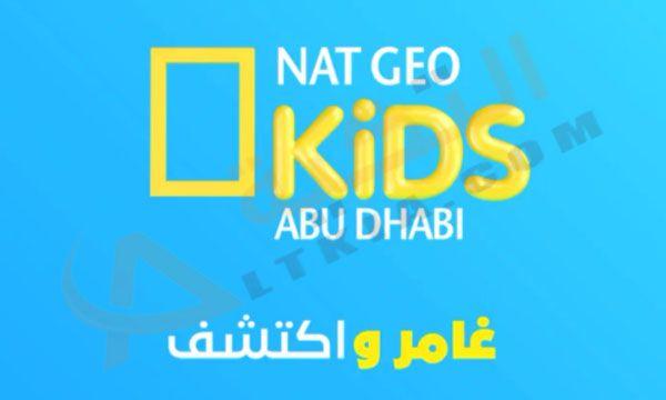 تردد قناة ناشونال جيوغرافيك كيدز أبوظبي Frequency Channel Nat Geo Kids Abu Dhabi الفضائية على القمر الصناعي نايل سات بجودة عادية واتش د Allianz Logo Kids Ads