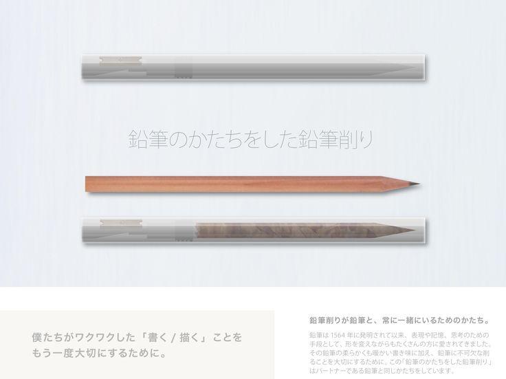 「鉛筆のかたちをした鉛筆削り」 - Wemake