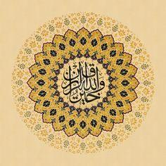 Surah Al Jumuah 62 11 by Baraja19 on deviantART