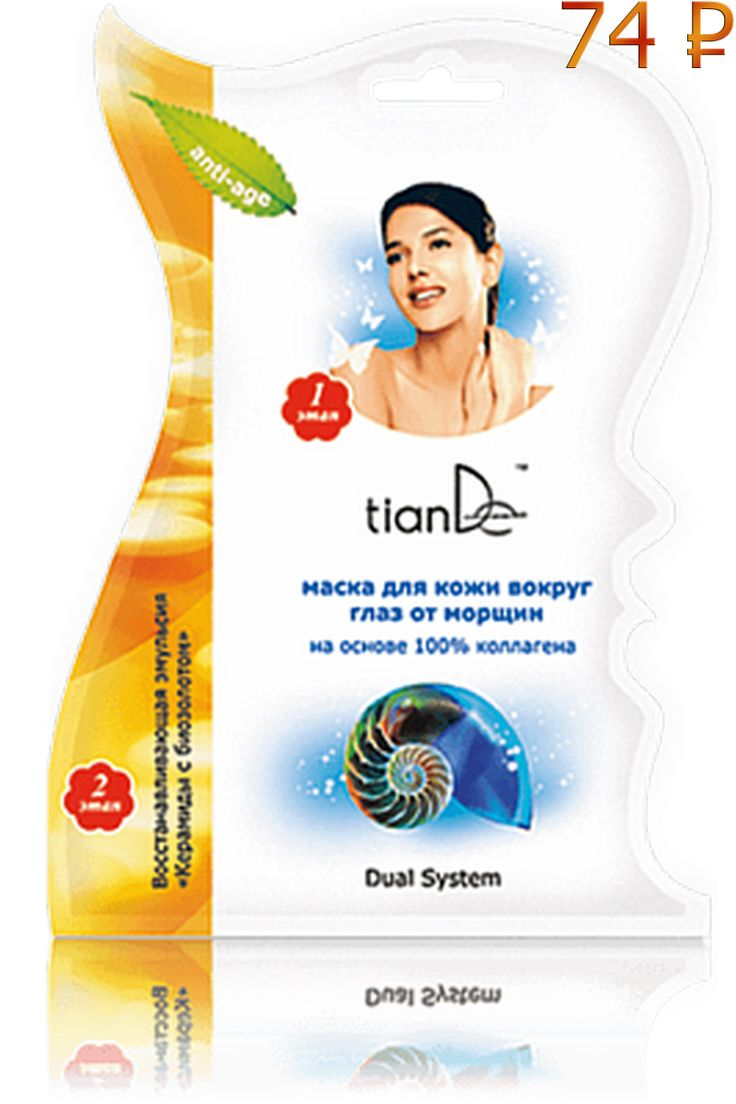 Маска для кожи вокруг глаз от морщин на основе 100% коллагена Dual Sustem - Гладкость и эластичность кожи #онлайнтианде #onlinetiande #tiande #тианде #wellness #perfume  #fragrance #cosmetics #prfm