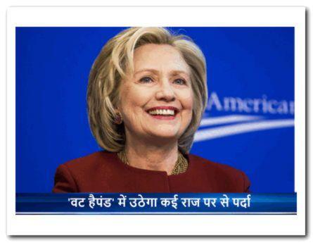 क्लिंटन की नई किताब 'वट हैपंड' में उठेगा कई राज पर से पर्दा ! http://pratinidhi.tv/Top_Story.aspx?Nid=9040