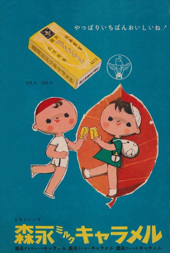 Morinaga caramel@1956