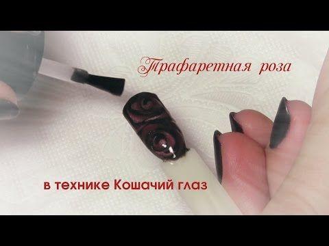 ТРЮК С ГЕЛЬ ЛАКОМ КОШАЧИЙ ГЛАЗ 2 - YouTube