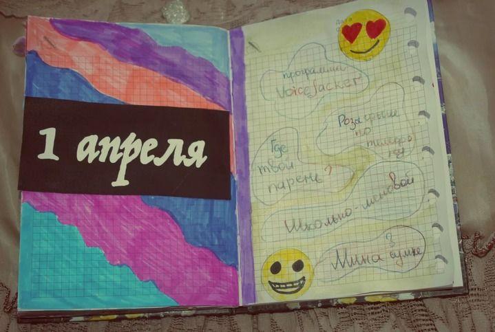 личный дневник идеи для оформления для девочки: 14 тыс изображений найдено в Яндекс.Картинках