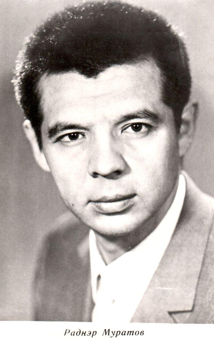 Раднэ́р Зиня́тович Мура́тов (тат. Раднэр Зиннәт улы Моратов; 21 октября 1928, Ленинград, СССР - 10 декабря 2004, Москва,Россия) — советский актёр, Заслуженный артист РСФСР (1986)