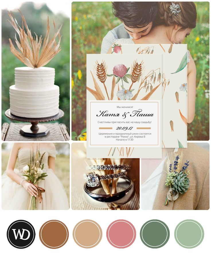 Осенняя свадьба с осенними приглашениями от Wedindiy. Fall wedding stationary