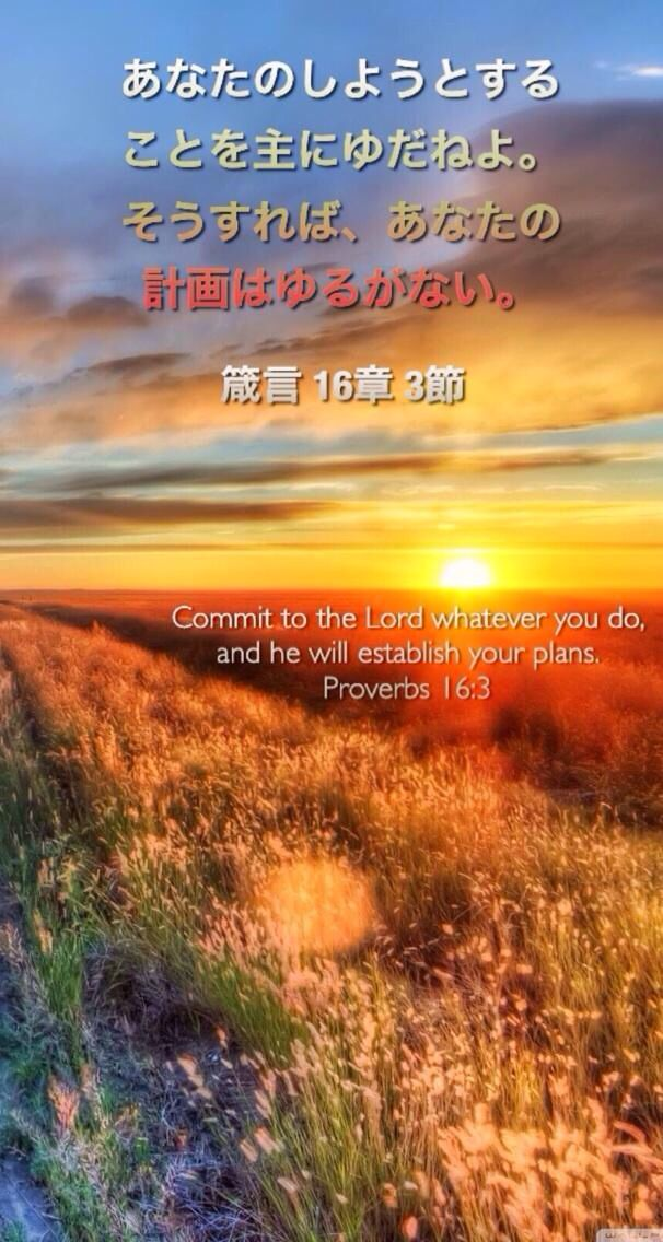 Proverbs16:3