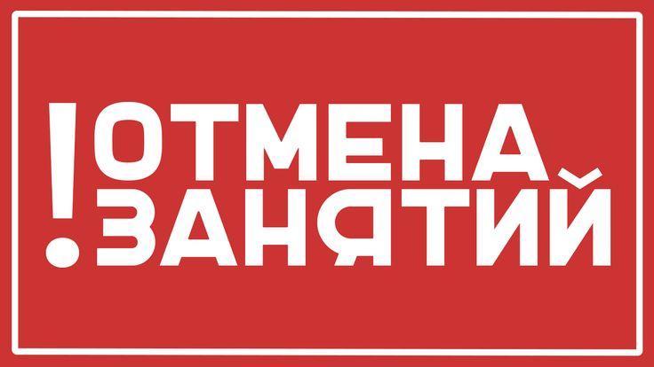 Комитет по образованию администрации муниципального образования «Город Саратов» информирует, что в связи с низкой температурой воздуха  8 февраля 2017 года отменены занятия для учащихся 1-4-х классов первой  и второй смены школ .