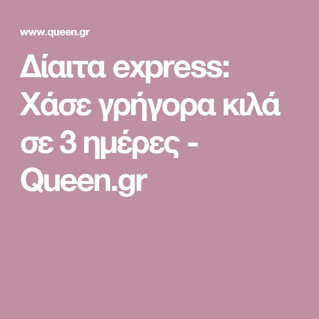 Δίαιτα express: Χάσε γρήγορα κιλά σε 3 ημέρες - Queen.gr