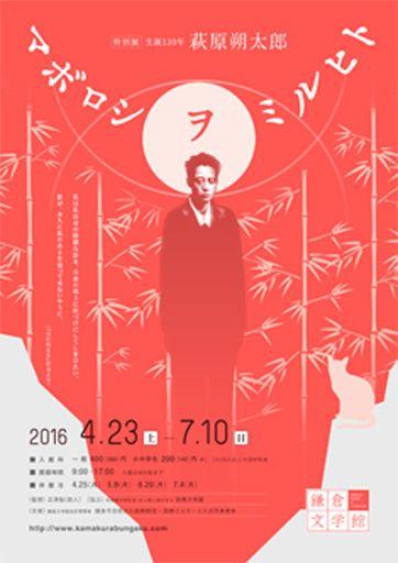 特別展「生誕130年 萩原朔太郎 マボロシヲミルヒト」