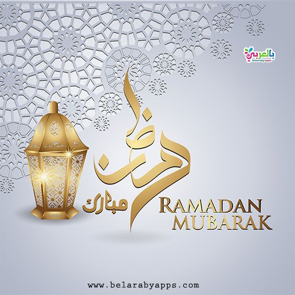 خلفيات رمضان 2020 أجمل تهنئة بمناسبة شهر رمضان بالعربي نتعلم Home Decor Decals Home Decor Decor