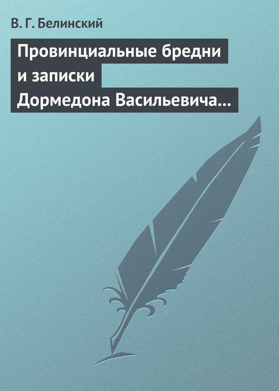 Провинциальные бредни и записки Дормедона Васильевича Прутикова… #журнал, #чтение, #детскиекниги, #любовныйроман, #юмор