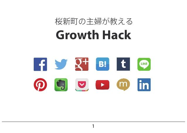 桜新町の主婦が教えるGrowth Hack by Hitoyo Nakano via slideshare