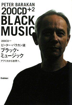 200CDピーター・バラカン選ブラックミュージック   ピーター・バラカン https://www.amazon.co.jp/dp/4054042961/ref=cm_sw_r_pi_dp_x_I6hUybR7FTZ2R
