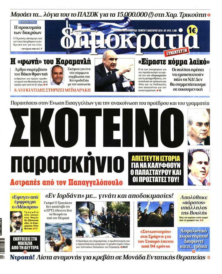 Εφημερίδα ΔΗΜΟΚΡΑΤΙΑ - Πέμπτη, 07 Ιανουαρίου 2016