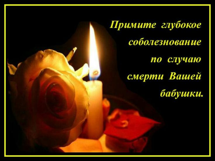Открытки со свечой скорби и соболезнования по поводу