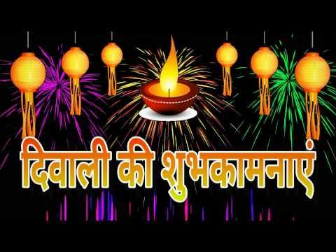 Happy Diwali 2016,Wishes in Hindi,Diwali Whatsapp Video Download,Fireworks,Greetings,SMS,Animation - YouTube