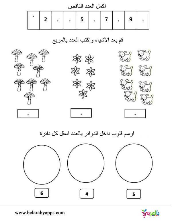 تدريبات الارقام العربية لرياض الاطفال أوراق عمل للطباعة تمارين الارقام عربي با Learn Arabic Alphabet Kindergarten Math Activities Kids Learning Activities