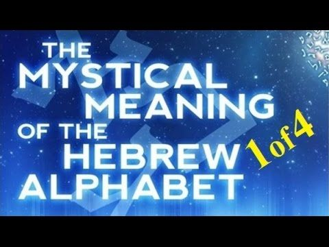 MYSTICAL MEANING of the HEBREW ALPHABET 1 of 4