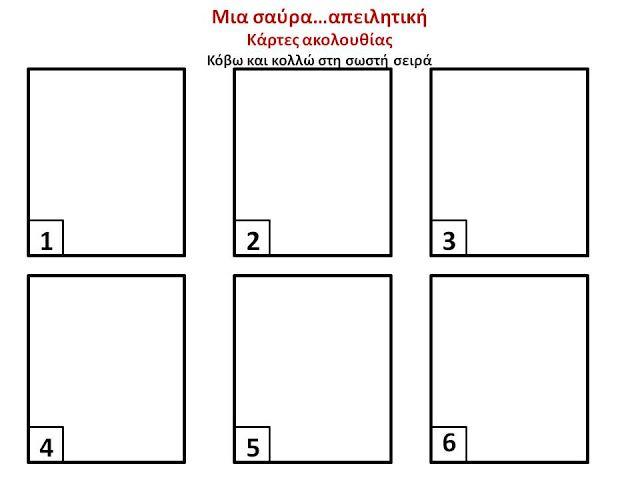 Δραστηριότητες, παιδαγωγικό και εποπτικό υλικό για το Νηπιαγωγείο & το Δημοτικό: Κάρτες ακολουθίας ως Φύλλο Εργασίας